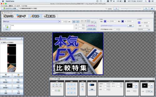Garaku画像を挿入