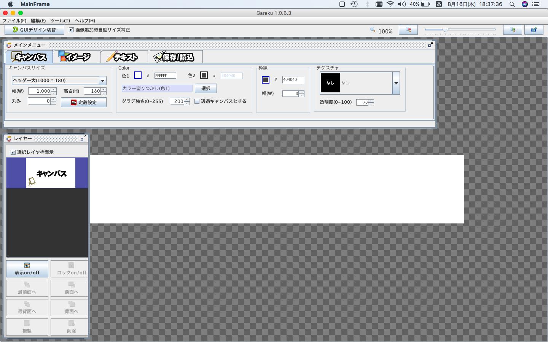 Garaku 最初の画面