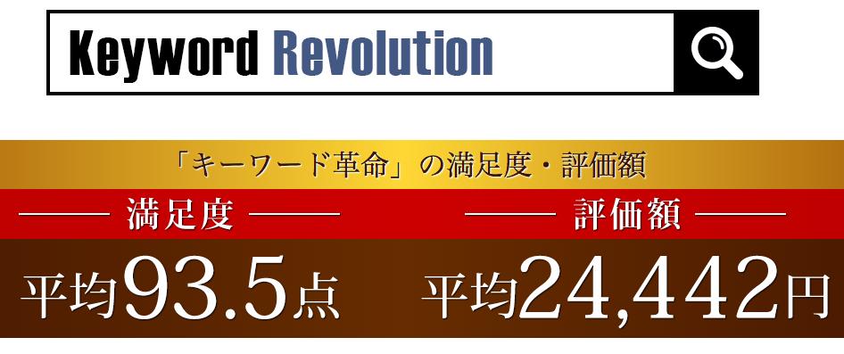 キーワード革命 評判